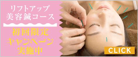 美容鍼コース初回限定キャンペーン実施中