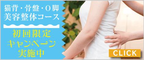美容整体コース初回限定キャンペーン実施中