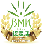 BMK認定店