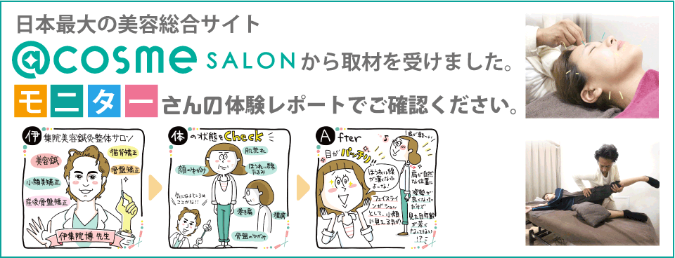 日本最大の美容総合サイト@cosmeから取材を受けました。モニターさんの体験レポートでご確認ください。