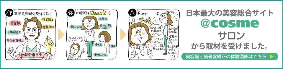 日本最大の美容総合サイト@cosmeから取材を受けました